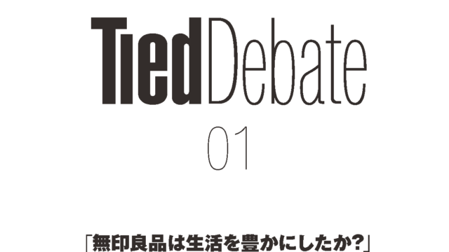 Tied Debate 01 「無印良品は⽣活を豊かにしたか?」
