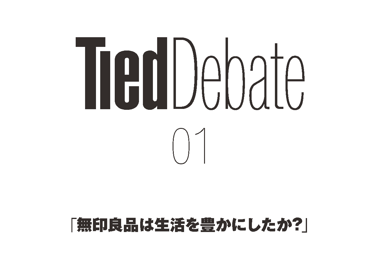 Tied Debate 01 「無印良品は⽣活を豊かにしたか?」
