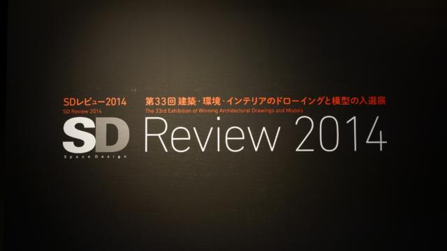 SDレビュー 2014