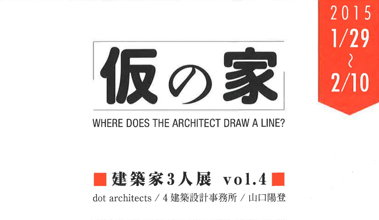 建築家3人展「仮の家」