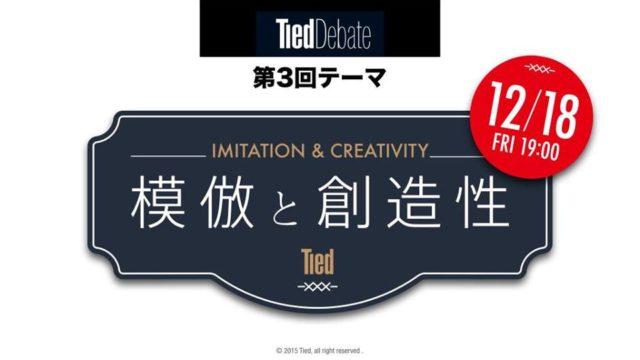 Tied Debate 03 「模倣と創造性」