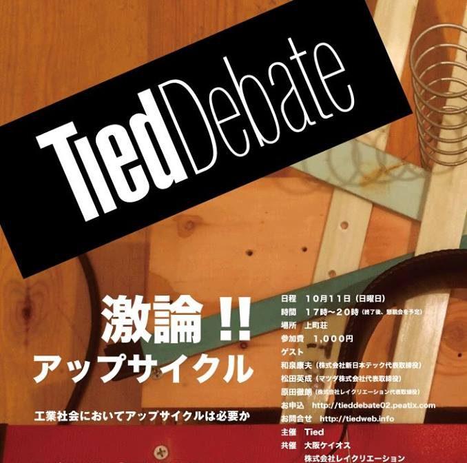 Tied Debate 02 「激論!アップサイクル」