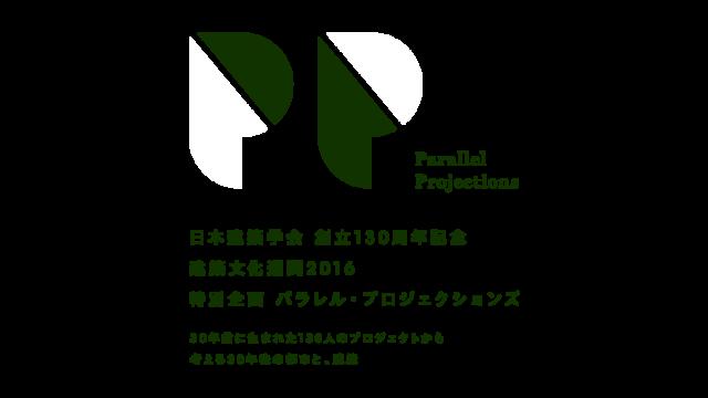 パラレル・プロジェクションズ2016